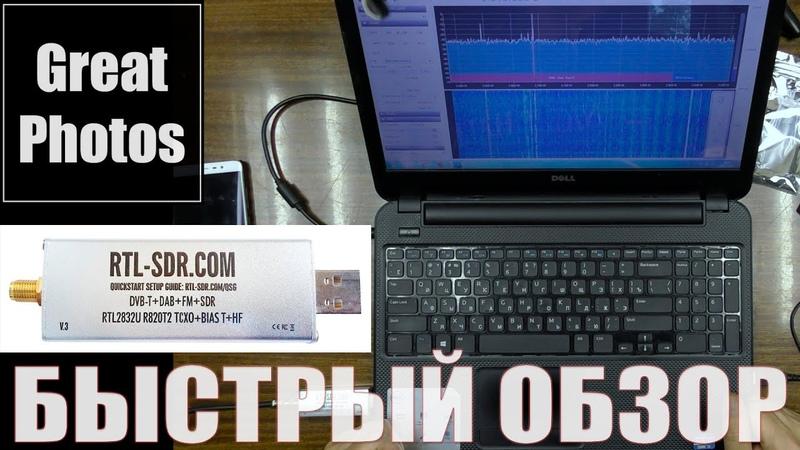 RTL V3 USB приемник dongle 500 kHz 1 75 GHz