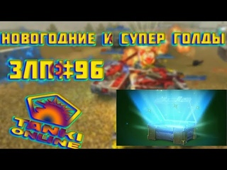 ТАНКИ ОНЛАЙН ЗЛП#96 НОВОГОДНИЕ И СУПЕР ГОЛДЫ!ПОЙМАЛ КОНТЕЙНЕР И ВЫБИЛ...!