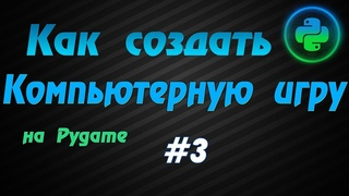 Программирование игр Pygame #3: Образ объектов, анимация движения, преграды