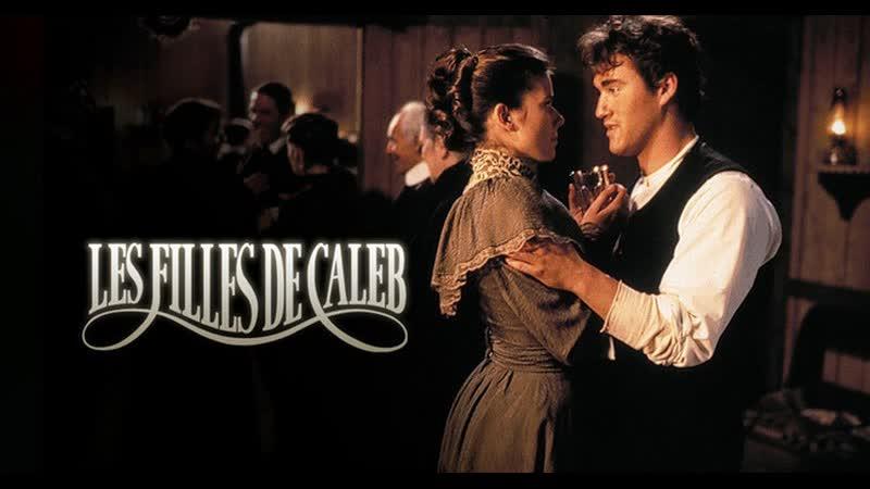 9 12 Эмили Дочери Калеба Emilie Les Filles de Caleb 1990