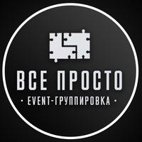 Логотип ВСЕ ПРОСТО. Event-группировка