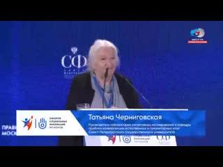 Черниговская Т.В - Пленарное заседание III Форума социальных инноваций регионов. Запись трансляции