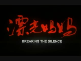 Breaking the silence】 gong li  english subtitles chinese classical movie