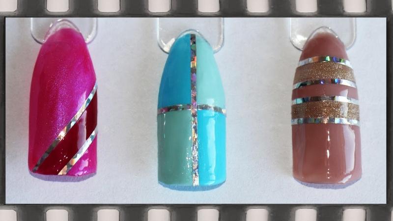 Скотч лента на гель лаке маникюр Дизайн ногтей с лентой Silver Tape Nail Art