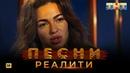 ПЕСНИ Реалити, 2 выпуск (17.04.2018)