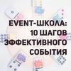 Event-школа:10 шагов эффективного события