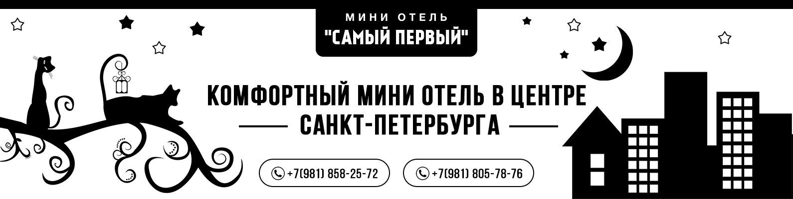 мини отель атлас санкт-петербурга