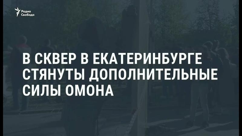 В сквер в Екатеринбурге стянуты силы ОМОНа Новости