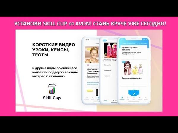 Приложение SKILL CUP AVON Обучение представителей и координаторов