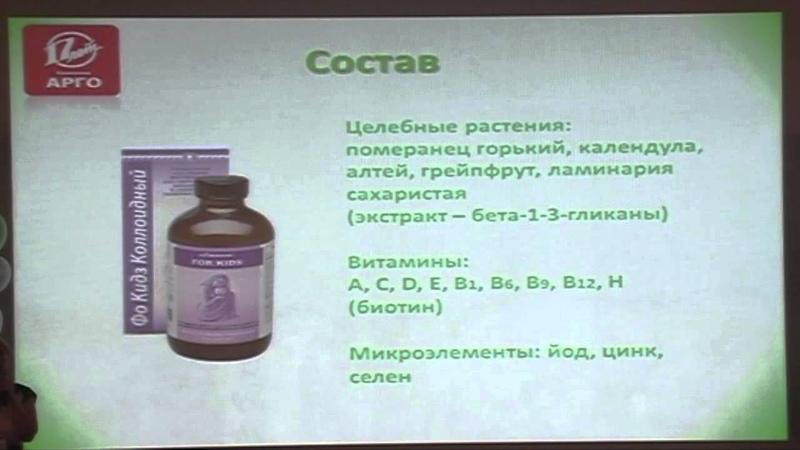 Фо Кидз (For Kids) - Коллоидная Фитоформула - Здоровье детей