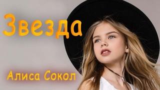 Юная звездочка Алиса Сокол с песней ЗВЕЗДА на слова Владимира Гунбина !Супер-песня!