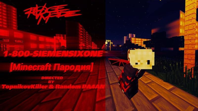 ISIXONE PHARAOH 1 800 SIEMENSIXONE Minecraft Пародия Cover by TopnikovKiller Rage Mode