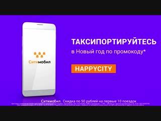 Таксипортация в Новый год от 89 рублей