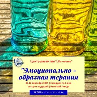 Афиша Красноярск Обучение эмоционально-образной терапии