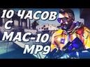 ИГРАЮ С MAC-10 И MP9 10 ЧАСОВ В CS:GO ДОНАТЫ С МОИМИ ПЕСНЯМИ В ОПИСАНИИ