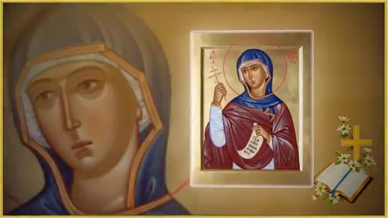 Святой великомученице Марине в день ее памяти