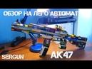 Обзор на оружие из лего №6 АК47/ Review on AK47 from LEGOworking.