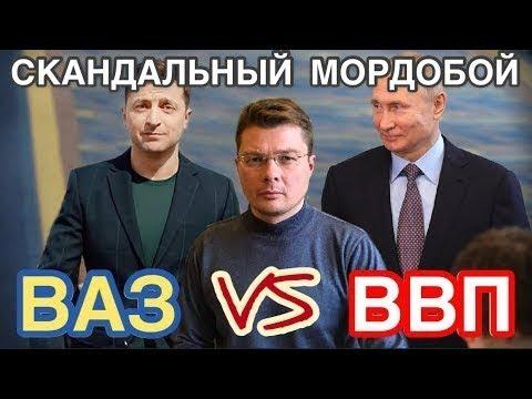 Семченко После похода в Конституционный Суд Зеленский поедет дать ляпаса Путину
