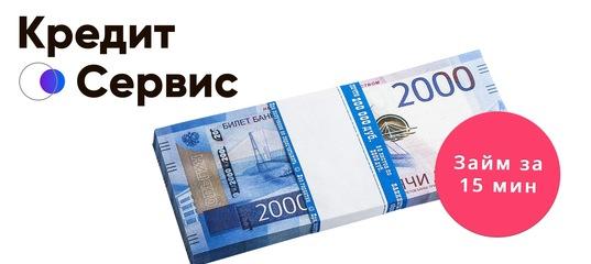 Оформить 5000р кредит или займ