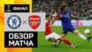 Челси - Арсенал 4:1 (0:0) (Финал Лиги Европы 2018/19)