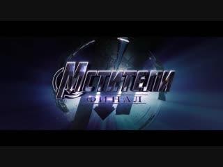 Мстители 4  Финал  Русский тизер-трейлер (2019)
