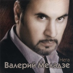 Валерий Меладзе - Лилия - анаконда