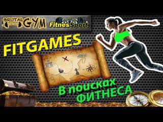 FITGAMES - в поисках фитнеса, анонс игры