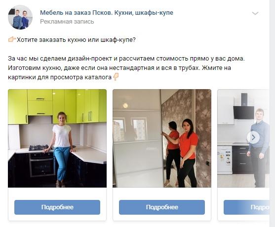 Кейс: Мебель на заказ в Пскове. Как получить более 100 качественных обращений?, изображение №7