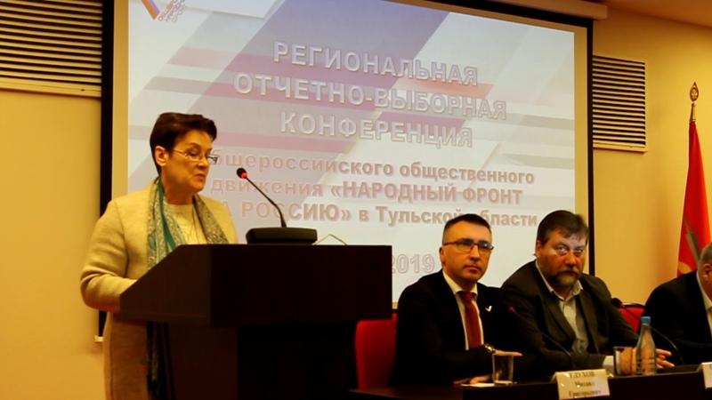 Отчетно-выборная конференция ОНФ Выступление Белолипецкой Л.С. 26.01.2019