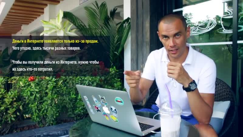 Партнерский Конвейер 3 0 Как заработать с нуля без вложений Заработок на партнерках Сапыч 1 смотреть онлайн без регистрации