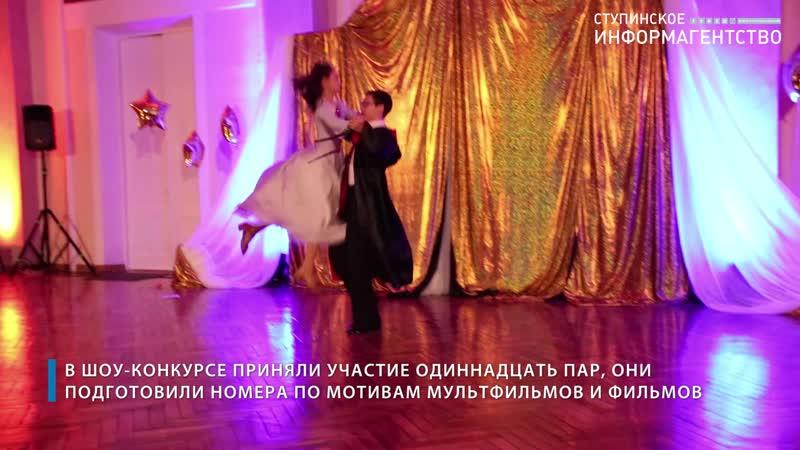Конкурс Танцы под звёздами