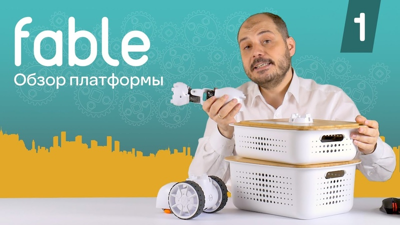 Обзор Fable Spin и Fable Joint от Shape Robotics [1] Модульные роботы Fable