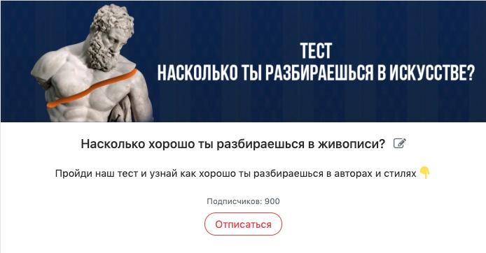 100+ заявок в день на лекции по искусству в Питере. Кейс, изображение №9