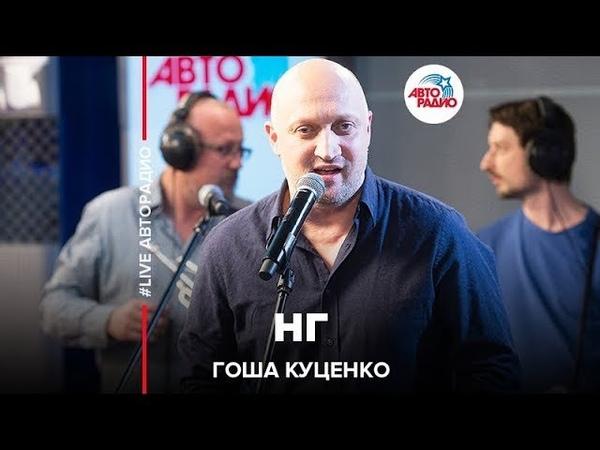 Гоша Куценко - НГ (LIVE @ Авторадио)