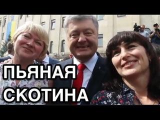 Порошенко вкрай обнаглел и набухался в Кировограде прямо на людях