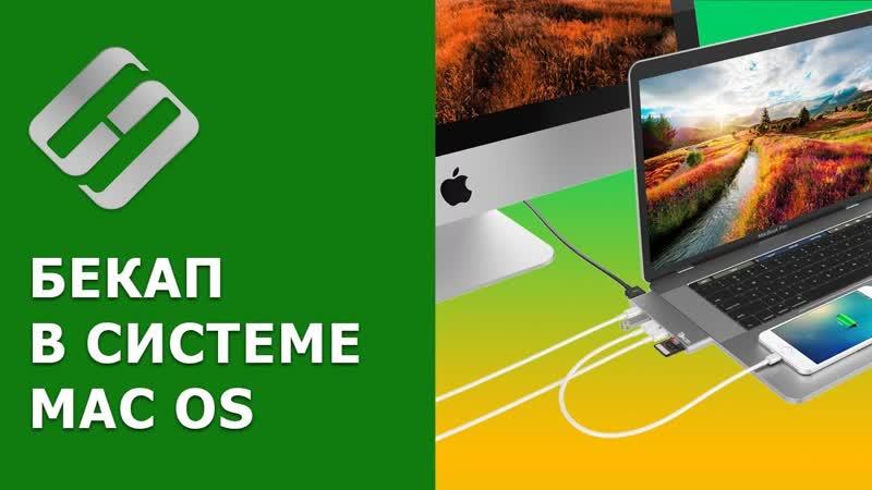Резервное копирование Macbook, iMac, Mac mini с помощью Time Machine 💻