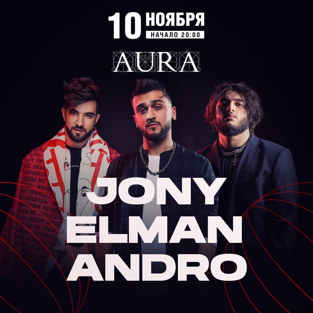 Афиша Воронеж JONY ELMAN ANDRO / 10 НОЯБРЯ / ВОРОНЕЖ / AURA