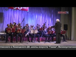 Парад оркестров скоро в ДК 18 04 2019