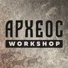 АРХЕОС WORKSHOP: мастер-классы и живые уроки