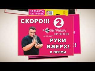 """Проморолик """"Концерт группы Руки Вверх! - два розыгрыша"""""""
