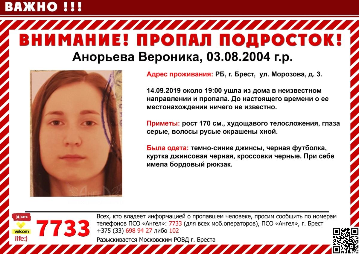 15-летняя девочка ушла из дома и пропала. Её ищут милиция и родственники