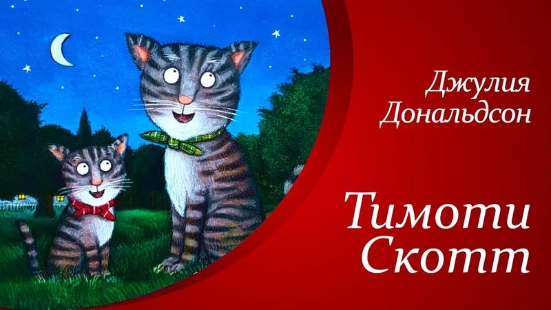 Джулия Дональдсон - Тимоти Скотт | Стихи для детей