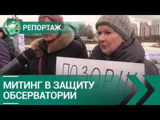 Митингующие в Пулково требуют защитить обсерваторию. ФАН-ТВ