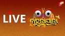 Bahuda Yatra 2019 Live from Puri | Jagannath Bahuda Jatra | Ulta Rath Yatra - Odisha TV