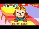 Китайский мультфильм Говорить наперебой 七嘴八舌