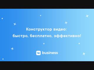Конструктор видео ВКонтакте отзывы
