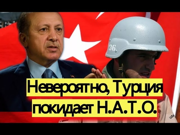 Невероятно - Турция покинет Н.А.Т.О - срочные новости