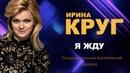 Ирина Круг - Я жду ШАНСОН ГОДА 2018