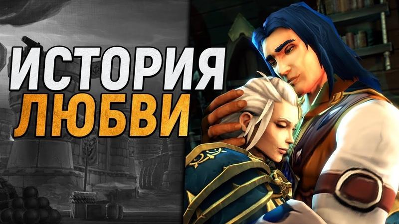 Любовные отношения Джайны после Артаса World of Warcraft