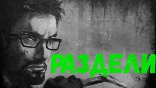 МЕНЯ РАЗДЕЛИ! - Black Mesa #18